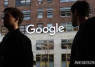 구글, 뉴욕 맨해튼에 15만㎡ 새 단지 건립 예정