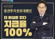 하이투자證, 비대면 증권투자권유대행인 지급율 100% 제시