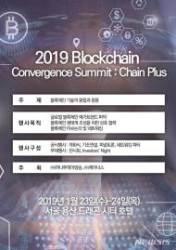 머니투데이방송·체이너스 '2019 블록체인 융합 서밋, 체인 플러스'