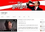 """바른미래 """"홍카콜라, 막장드라마 같은 홍준표 정치인생 정수"""""""