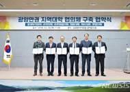 순천대 등 광양만권 6개 대학 위기 공동 대응