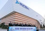 인천항, 송도에 국내 최대 크루즈터미널 준공