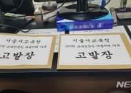 전교조 서울지부, 서울교육청 채용비리 수사 고발장 접수