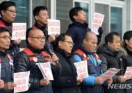 국민 사기극 일자리 양성사업 폭로 기자회견