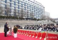 명지대 인문캠퍼스 복합시설 신축 기공예식