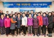 한수원, 영광 산덕마을 '태양광사업' 2억5천만원 지원