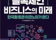 KT경제경영연구소, '블록체인 비즈니스의 미래' 출간