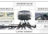 교차로·급커브길 실제처럼 가상현실화…도로주행 시뮬레이터센터 오늘 개소