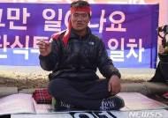 """""""제주 제2공항 반대"""" 김경배씨 1년만에 단식농성 재개"""