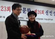 창원대 김해동 교수, 순수문학 시부문 신인상 수상