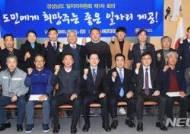 경남도 일자리위원회 출범…22명 위촉 첫 회의 개최