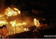브라질 주택가 화재, 목조가옥 600여 채 전소