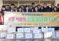 한국체육산업개발, '사랑의 선물보따리 나눔'