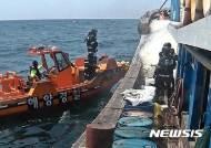 해경, 서해 한·중 어업협정 해상 불법조업 중국어선 1척 나포