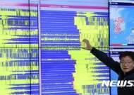 포항 남구 동남동쪽 33㎞ 해역서 규모 2.0 지진