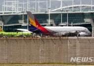 아시아나 항공, 김포-제주행 여객기 출발 지연에 승객들 불만