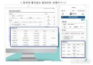 양육수당·출산지원금 신청결과 모바일로 확인
