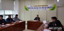 포항시 구룡포읍, 해맞이축전 교통소통대책회의 개최