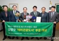 담양군, 소비자 선정 '대한민국 퍼스트브랜드 대상' 수상