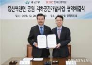 용산역공원 지하공간 본격 개발…HDC현산-용산구 사업협약