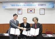 한국동서발전, 제주 하늘빛 나눔 태양광 사업 추진