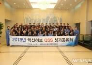 포항제철소, 'QSS 혁신허브 8기 성과 공유회' 개최