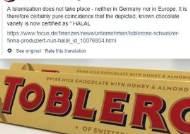 독일 정당 AfD 등 유럽 극우, 할랄 인증 초콜릿 불매운동