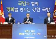 남북 군사공동위, 내년 상반기 첫 개최 목표…분기 1회 회담 추진
