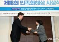 민족화해상 수상한 평창동계올림픽 여자 아이스하키 남북단일팀