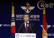 국방부, 北 비핵화·한반도 평화 발맞춰 '3축 체계' 용어 바꾼다