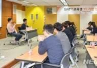 [따뜻한 손, 훈훈한 세밑] SK C&C, 청년 장애인 ICT 전문가 육성·채용 선도