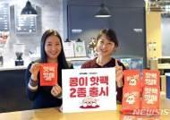 위드이노베이션, 캐릭터IP 사용 확대...'콩이 핫팩' 출시