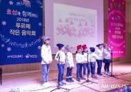 효성, 장애아동·청소년 초청 '푸르메 작은 음악회' 개최