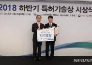 아모레퍼시픽, 숙면효과 향료조성물 특허기술상 수상