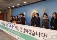 """한유총 탈최 사립유치원협의회 출범…""""집단 휴·폐원 없다"""""""