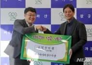 한국마사회 장수목장, 이웃 돕기 성금 1000만원 전달