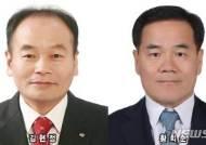 건설공제조합, 김현정·황희순 신임 상무이사 선임