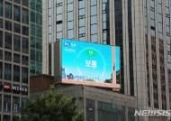 KCC, 옥외 광고에 미세먼지 정보 연계