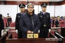 중국 지방은행장 980억원 뇌물수수로 사형판결 받아