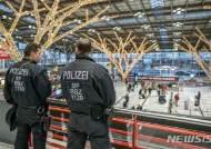 독일 슈투트가르트 공항서 테러 정황 포착…경계 강화