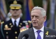 매티스 美국방 결국 퇴진…트럼프에 등 돌린 '나의 장군님'