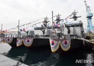 부산 한진중공업서 해군 신형 고속정 3척 동시 진수