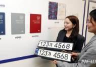 차세대 전자여권과 승용차 신규 번호판 디자인 확정
