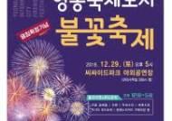 인천 중구, 29일 '영종국제도시 불꽃축제'