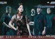 대만 독립 지지 록밴드, 홍콩 비자발급 거부로 콘서트 취소