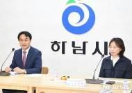 하남시국공립어린이집연합회, 사업 현안 보고회