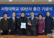 [교육소식]서원대학교, '서원대 50년사' 발간 기념식 등
