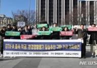 'GTX-A노선 북한산국립공원 관통 절대불가'