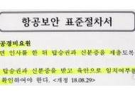 김정호 의원 공항갑질 일파만파 '항공보안 표준절차서' 확보