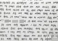 김정호 의원의 공항갑질…행태 담긴 피해자의 경위서